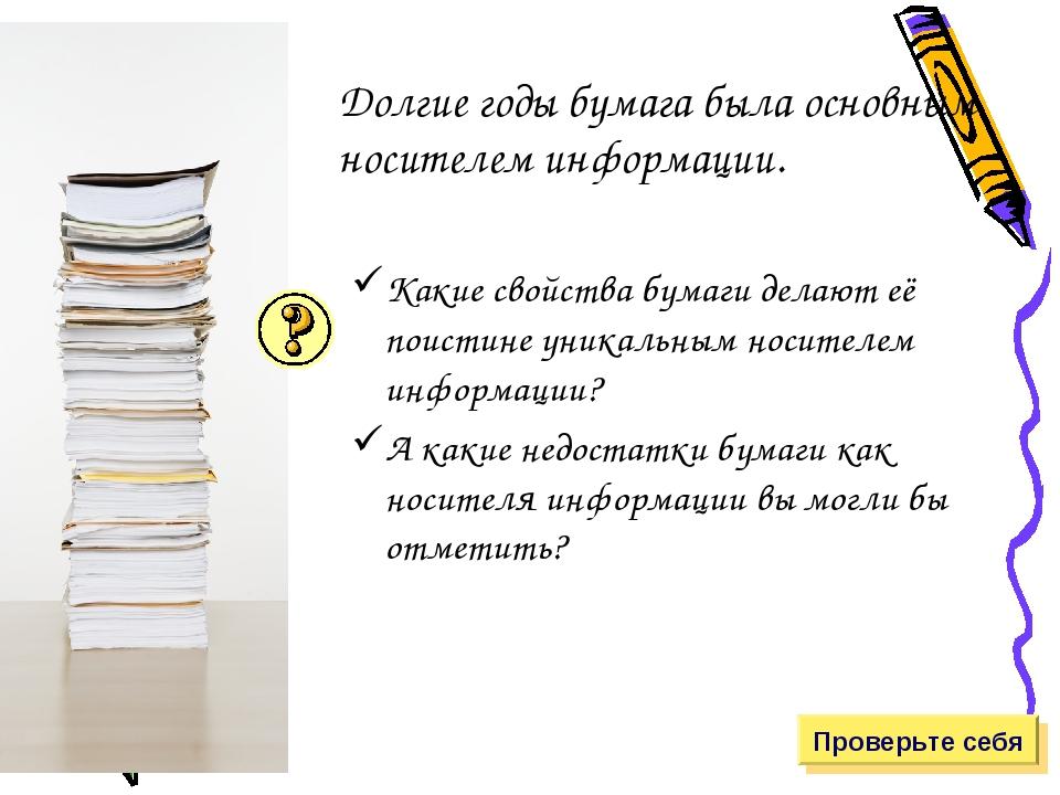 Долгие годы бумага была основным носителем информации. Какие свойства бумаги...