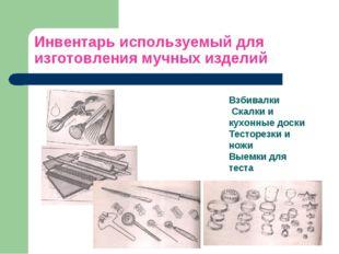 Инвентарь используемый для изготовления мучных изделий Взбивалки Скалки и кух