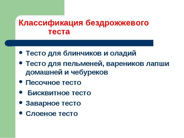 Классификация бездрожжевого теста Тесто для блинчиков и оладий Тесто для пель...