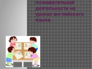Формы и методы активизации познавательной деятельности на уроках английского