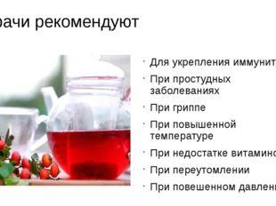 Врачи рекомендуют Для укрепления иммунитета При простудных заболеваниях При г