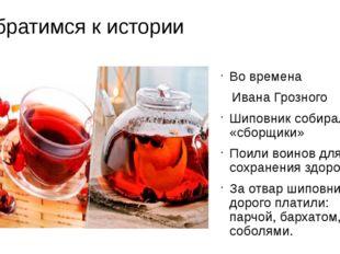 Обратимся к истории Во времена Ивана Грозного Шиповник собирали «сборщики» По