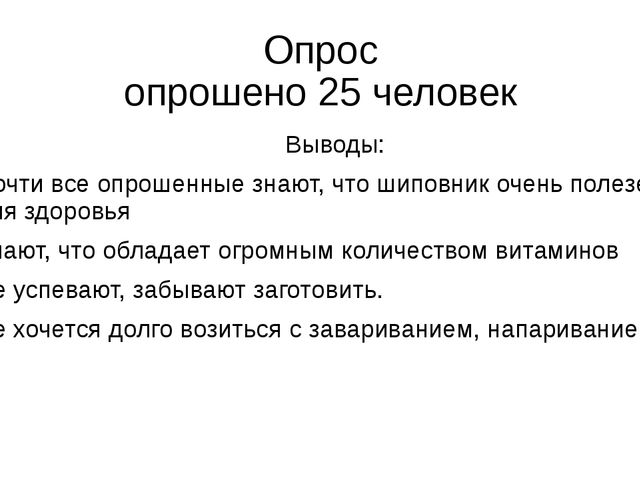 Опрос опрошено 25 человек Выводы: Почти все опрошенные знают, что шиповник оч...