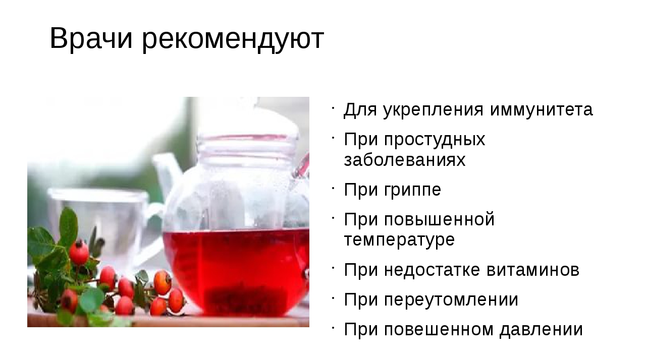 Врачи рекомендуют Для укрепления иммунитета При простудных заболеваниях При г...