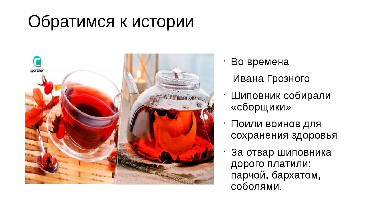 Обратимся к истории Во времена Ивана Грозного Шиповник собирали «сборщики» По...