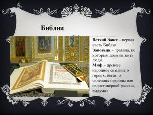 Библия Ветхий Завет – первая часть Библии. Заповеди – правила, по которым дол