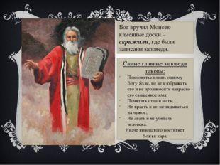 Бог вручил Моисею каменные доски – скрижали, где были записаны заповеди. Самы