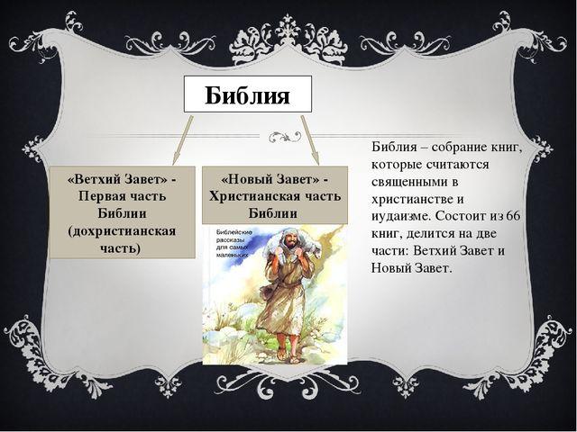 Библия «Ветхий Завет» - Первая часть Библии (дохристианская часть) «Новый Зав...