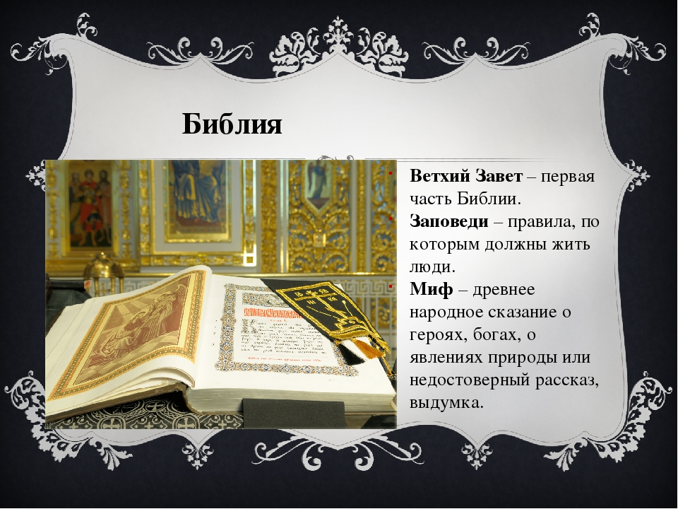 Библия Ветхий Завет – первая часть Библии. Заповеди – правила, по которым дол...