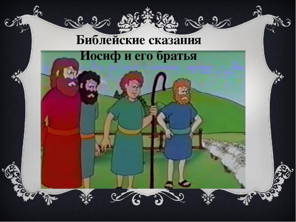 Библейские сказания Иосиф и его братья