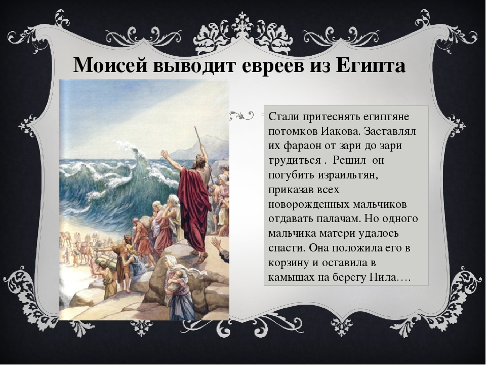 Моисей выводит евреев из Египта Стали притеснять египтяне потомков Иакова. За...