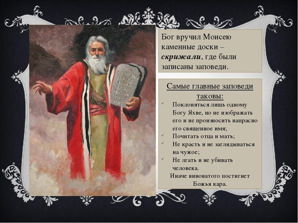 Бог вручил Моисею каменные доски – скрижали, где были записаны заповеди. Самы...