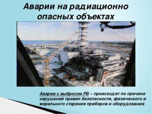 Аварии на радиационно опасных объектах Аварии с выбросом РВ – происходят по п