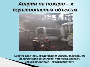 Аварии на пожаро – и взрывоопасных объектах Особую опасность представляют взр