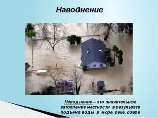 Наводнение Наводнение – это значительное затопление местности в результате по