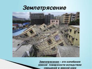 Землетрясение Землетрясение – это колебания земной поверхности вследствие сме