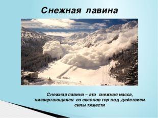 Снежная лавина Снежная лавина – это снежная масса, низвергающаяся со склонов