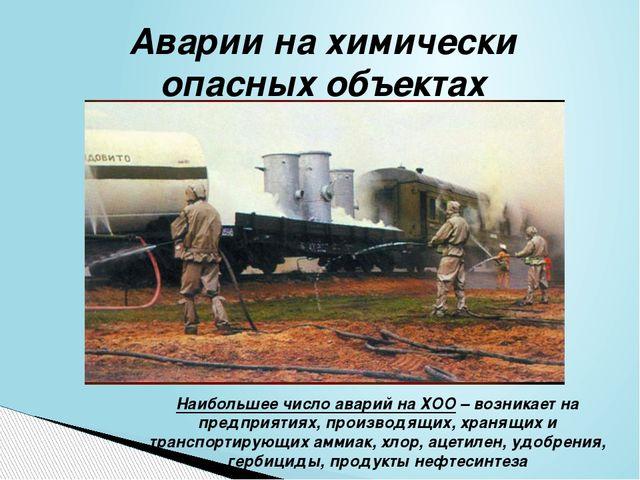 Аварии на химически опасных объектах Наибольшее число аварий на ХОО – возника...
