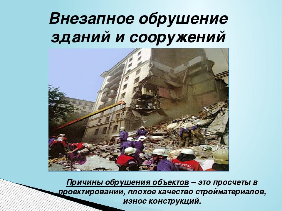 Внезапное обрушение зданий и сооружений Причины обрушения объектов – это прос...