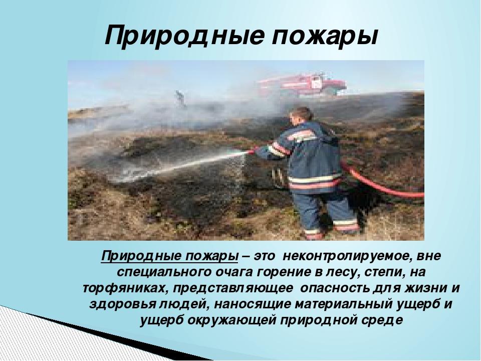 Природные пожары Природные пожары – это неконтролируемое, вне специального оч...