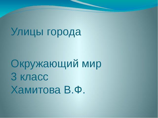 Улицы города Окружающий мир 3 класс Хамитова В.Ф.