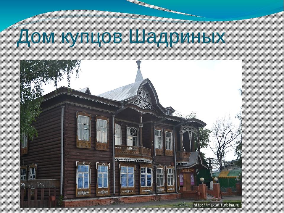 Дом купцов Шадриных