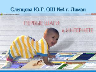Слепцова Ю.Г. ОШ №4 г. Лиман