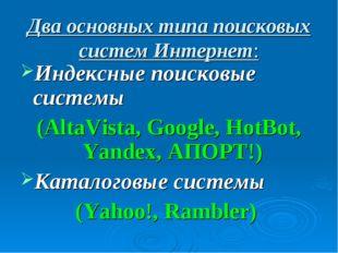 Два основных типа поисковых систем Интернет: Индексные поисковые системы (Alt