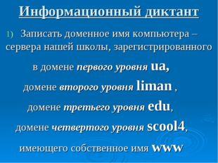 Информационный диктант Записать доменное имя компьютера – сервера нашей школы