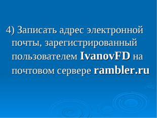 4) Записать адрес электронной почты, зарегистрированный пользователем IvanovF