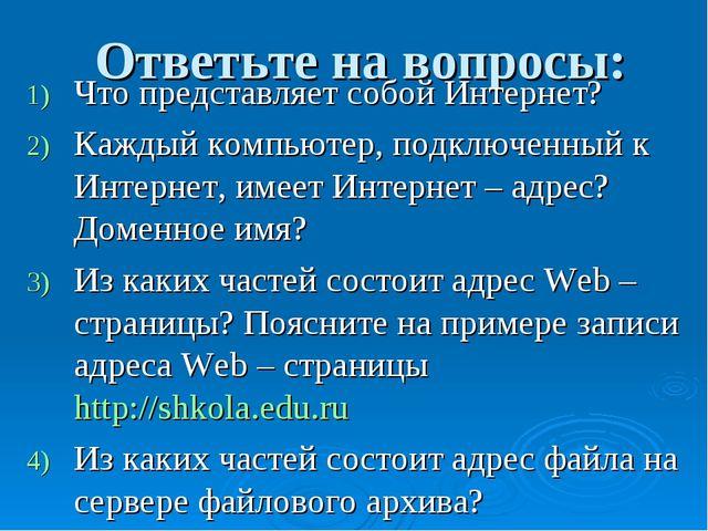 Ответьте на вопросы: Что представляет собой Интернет? Каждый компьютер, подкл...