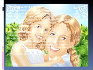 День матери 2014 в России День матери в Россиистали отмечать сравнительно не