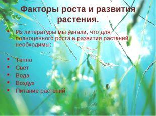 Факторы роста и развития растения. Из литературы мы узнали, что для полноценн