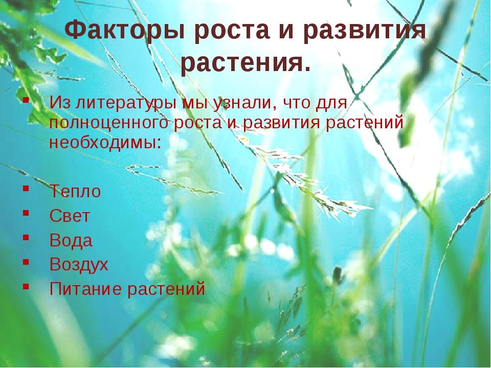 Факторы роста и развития растения. Из литературы мы узнали, что для полноценн...