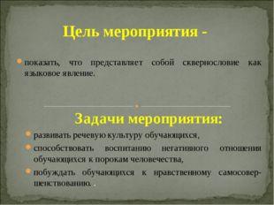 Цель мероприятия - показать, что представляет собой сквернословие как языково