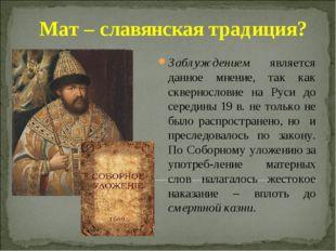 Мат – славянская традиция? Заблуждением является данное мнение, так как скве