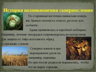 История возникновения сквернословия По старинным восточнославянским поверь- я