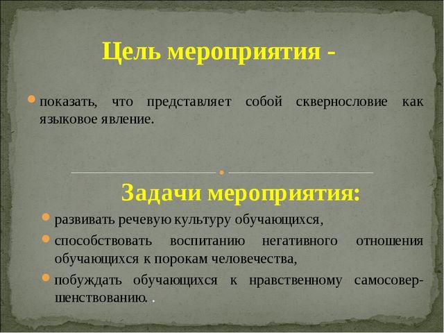 Цель мероприятия - показать, что представляет собой сквернословие как языково...