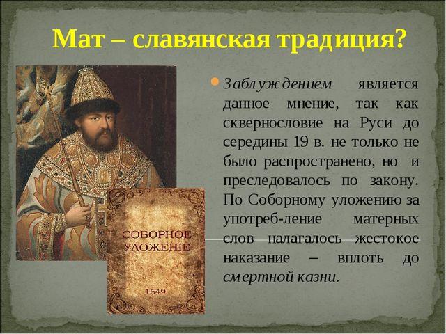 Мат – славянская традиция? Заблуждением является данное мнение, так как скве...