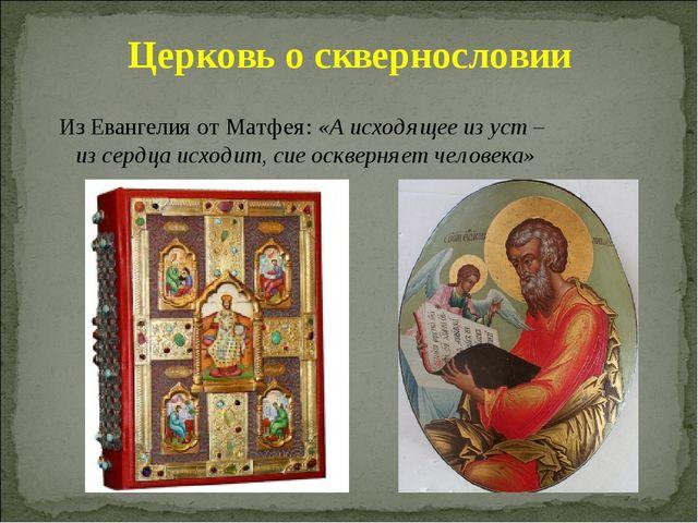 Церковь о сквернословии Из Евангелия от Матфея: «А исходящее из уст – из серд...