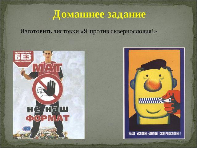 Домашнее задание Изготовить листовки «Я против сквернословия!»
