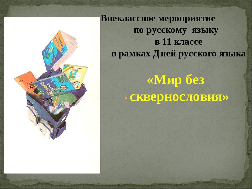Внеклассное мероприятие по русскому языку в 11 классе в рамках Дней русского...