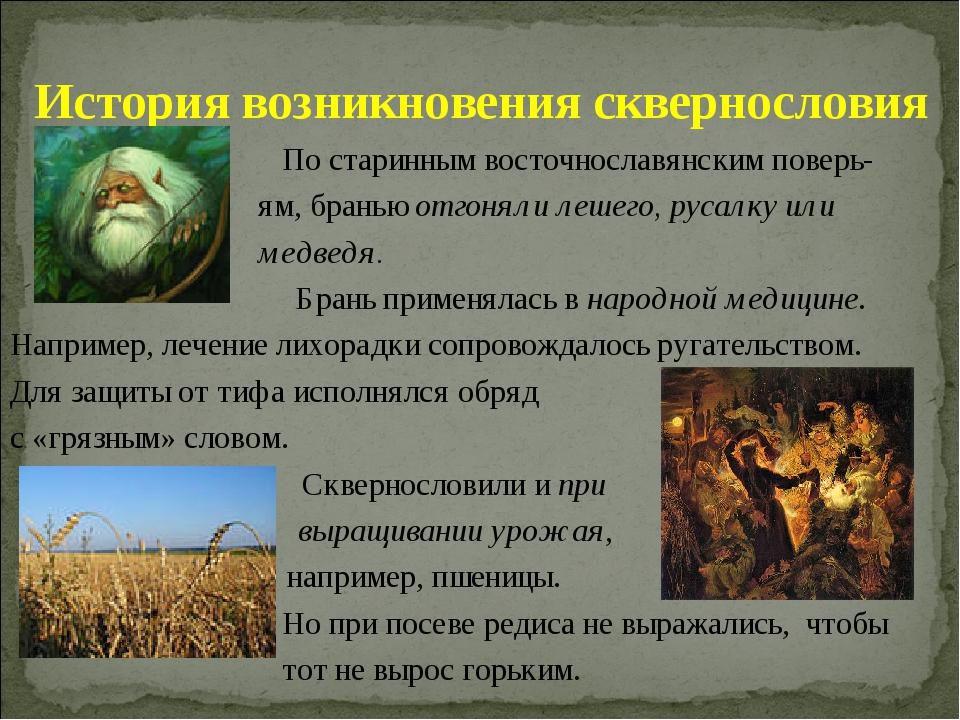 История возникновения сквернословия По старинным восточнославянским поверь- я...
