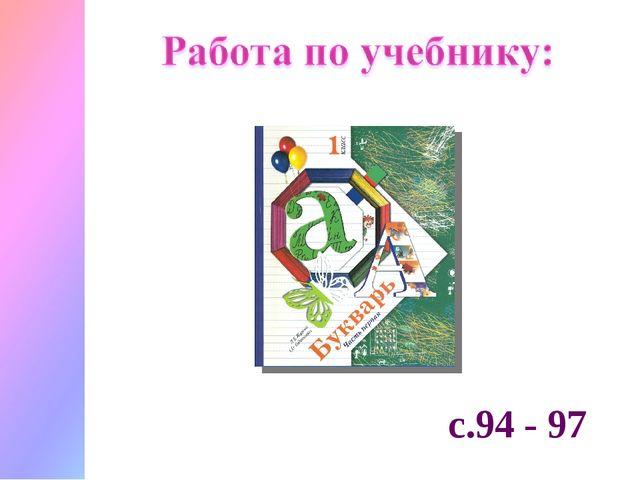 с.94 - 97