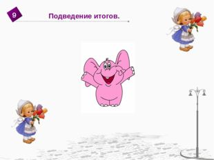 Подведение итогов. 9