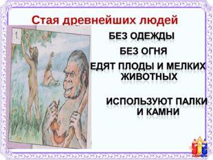 Стая древнейших людей