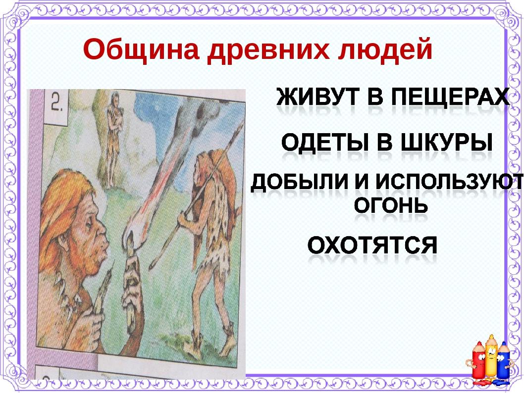 Община древних людей