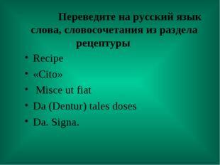 Переведите на русский язык слова, словосочетания из раздела рецептуры Recipe