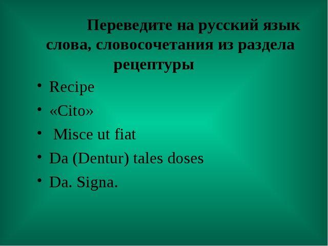 Переведите на русский язык слова, словосочетания из раздела рецептуры Recipe...