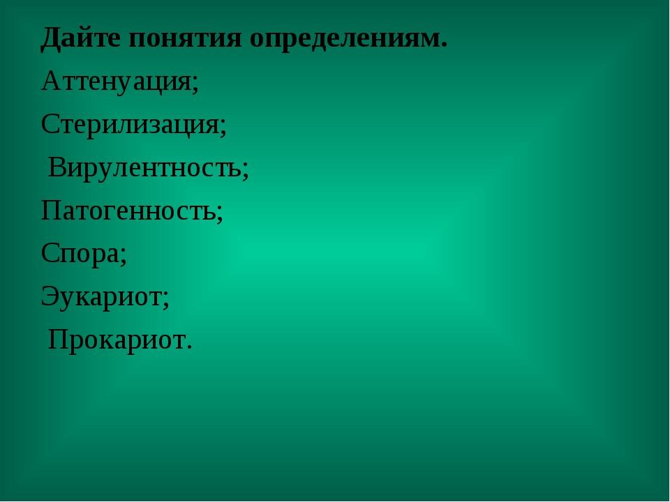 Дайте понятия определениям. Аттенуация; Стерилизация; Вирулентность; Патогенн...